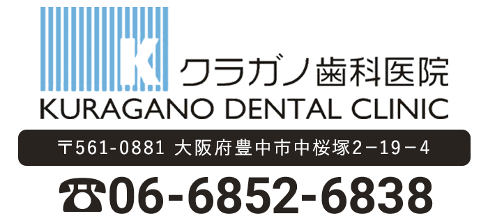 クラガノ歯科医院 〒561-0881 大阪府豊中市中桜塚2-19-4