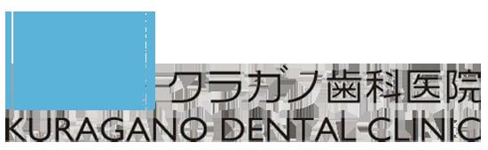 クラガノ歯科医院